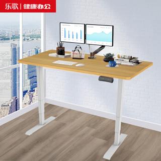 乐歌呵护腰椎站立办公电动升降桌学习桌亲子桌电脑桌办公桌家用写字书桌 E4/1.4m原木色套装