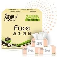 C&S 洁柔 粉Face抽纸 3层110抽*24包 (195*133mm) *2件