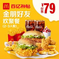 麦当劳 金朋好友欢聚餐(2-3人餐) 单次券
