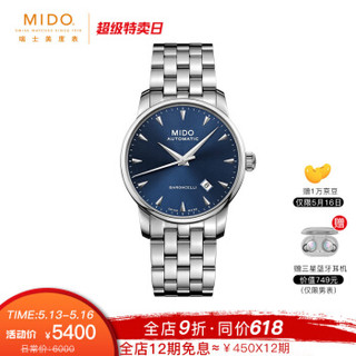 美度(MIDO)瑞士手表 Baroncelli 贝伦赛丽系全自动机械男士腕表M8600.4.15.1