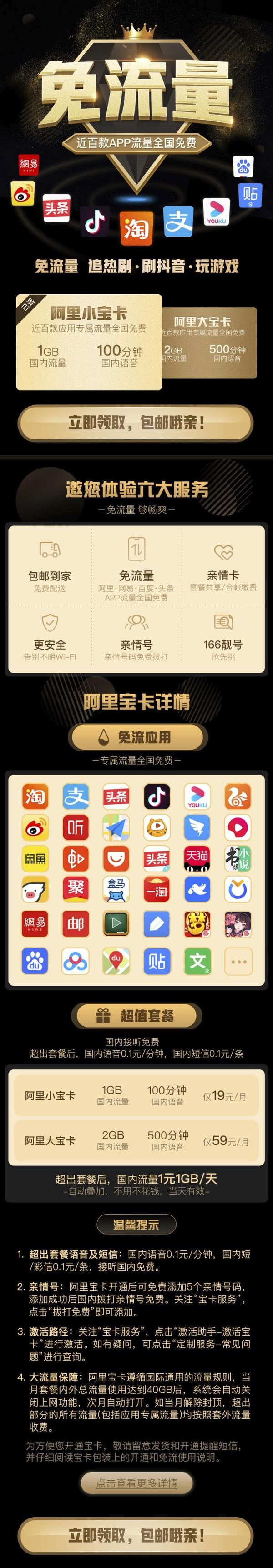 抖音、网易云音乐免流:中国联通 阿里小宝卡 19元/月 1GB通用+40GB定向+100分钟