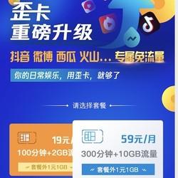 中国联通 大歪卡 每月畅享300分钟+10G通用+40G专属流量
