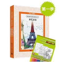 《PICTURA神笔涂绘系列》(第一季共3册)
