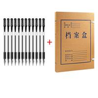 上汇 牛皮纸档案盒 1cm +12支中性笔