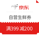 领券防身:京东自营 生鲜领券满399减200 22点开领,17日0点起可用~