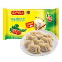 湾仔码头 芹菜猪肉水饺 1.32kg 66只 早餐夜宵 火锅食材 精选面粉 方便菜