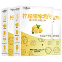 柠檬酸除垢剂  12包