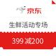 促销活动:京东 生鲜活动专场(含果蔬/海鲜/肉类/冰淇淋等) 399-200券!