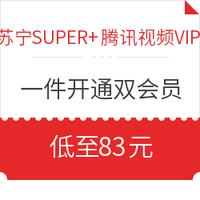 苏宁SUPER会员 +腾讯视频VIP 联合会员