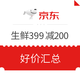 一篇就够了:京东生鲜 399-200券 好价汇总 含禽肉2件9折/海鲜水产2件9折/烘焙素食4件9折活动