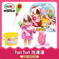 韩国洗澡娃娃过家家玩具套装mimiworld女童仿真洋娃娃tori睡觉觉洗香香