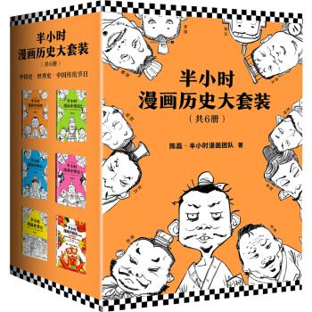 《半小时漫画中国史1234+世界史+番外》(共6册)