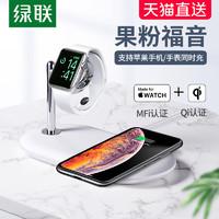 绿联MFi认证iWatch无线充电器支架二合一通用1/2/3/4/5代手表适用苹果11ProMax手机iPhonex/xsmax/airpods2