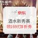 促销活动:京东 酒水新秀赛 领券满169元打8折,满199减20元,满399减50元~