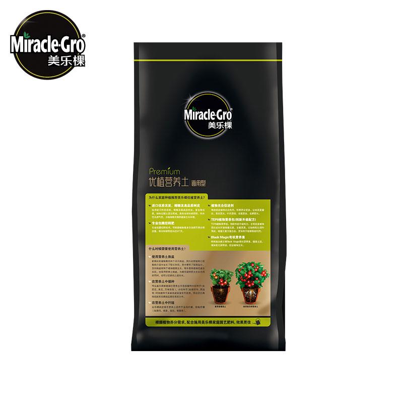 美乐棵优植有机土通用营养土蔬菜瓜果种植土盆栽专用养花内含肥料