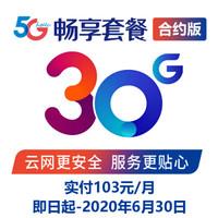 中国电信 5G畅享合约-129套餐折扣版  流量卡 手机卡 电话卡