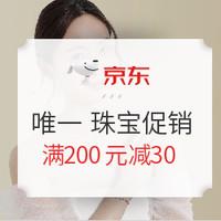 促销活动 : 京东 唯一自营旗舰店 珠宝促销