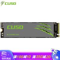 CUSO 酷兽 M.2 NVMe 固态硬盘 480GB