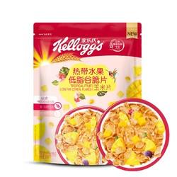 家乐氏 热带水果低脂谷脆片玉米片  220g *2件