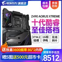 技嘉Z490 AORUS XTREME:骨灰级玩家的标配!