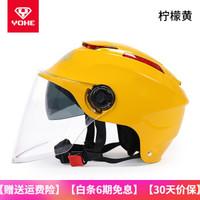 永恒电动摩托头盔夏季个性酷车双镜片防晒男女四季通用半覆式盔 黄色 均码