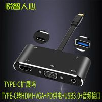 悦智人心Type-C转换HDMI/VGA器扩展坞USB苹果MacBookpro电脑三星S8华为Mate10/20手机分