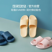 淘宝心选  家用防滑软底EVA拖鞋 37~44码