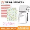 日本sun-star太阳星Lightia限定双螺旋上翻可立to do list便签本手帐计划每日打卡便签纸单词学习生活便条