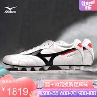 MIZUNO/美津浓 MORELIA II JAPAN男子足球鞋 白色P1GA200209 41(JP26.5)
