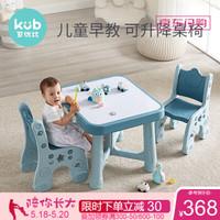 可优比(KUB) 宝宝书桌儿童桌椅套装幼儿园塑料学习桌写字桌游戏桌小凳子家用 凝蓝色【1桌2椅】