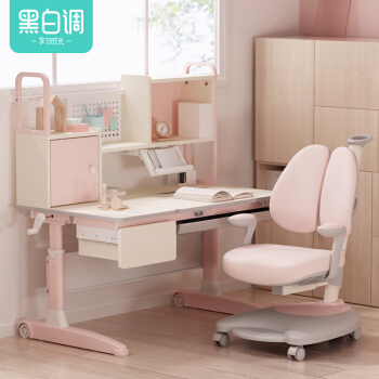 Hbada 黑白调 学习时光 HZH030602PS 儿童桌椅  启智款112cm+萌象椅糖果粉