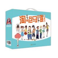 杨红樱淘气包马小跳漫画升级版1-26册礼盒装:带给孩子正确健康成长价值观的书(套装共26册)