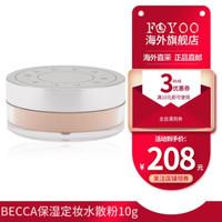 becca保湿定妆蜜粉散粉持久控油粉质细腻定妆不卡粉水散粉10g BECCA 保湿定妆水散粉 10g
