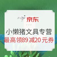 京东 小懒猪文具专营店 促销活动