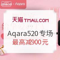 天猫 Aqara旗舰店520专场