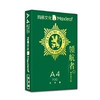 Maxleaf 玛丽 A4复印纸 70g 500张/包 单包装 *2件