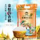 泰国香米泰国米原粮进口茉莉香米2.5kg(一级)真空包装 泰粮谷香稻5斤 9.9元(需用券)