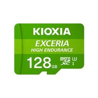 KIOXIA 铠侠 EXCERIA HIGH ENDURANCE 高度耐用 microSD存储卡 128GB