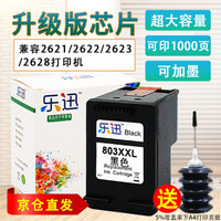 乐迅Hp惠普803墨盒升级款适用2622 2621 2131 2132 1112 2628等打印机 803 黑色墨盒大容量1000页 可加墨 送墨水