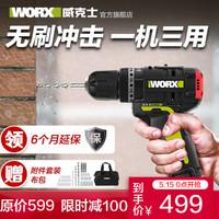 威克士工业级锂电无刷冲击钻WU131 多功能电钻充电手电转电动工具 WU131.2 无刷锂电冲击钻 2.0Ah 单电版