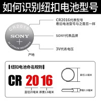 SONY 索尼 CR2016 纽扣电池 5粒装