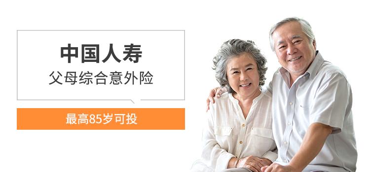 中国人寿 父母综合意外险