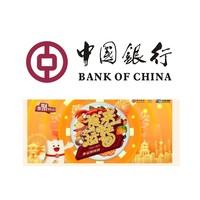 移动专享:限上海地区 中国银行 新世界城超值满减