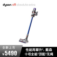 戴森(DYSON) V11 Absolute Extra 手持吸尘器家用除螨无线宠物家庭适用