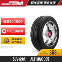 将军轮胎185/65R15 88H ALT GC5
