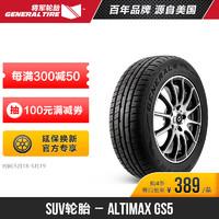 将军轮胎205/55R16 91V FR ALT GS5