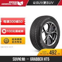 将军轮胎225/65R17 102H FR GRAB HT5