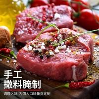 迪亚斯 澳洲进口原肉整切牛排 1300g