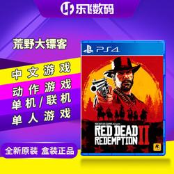 索尼PS4游戏 荒野大镖客2 碧血狂杀2 繁体中文 救赎 现货 美版