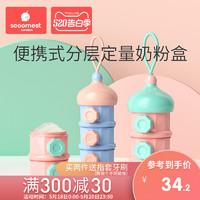 scoo科巢婴儿奶粉盒便携式外出宝宝奶粉格大容量密封储存分装罐